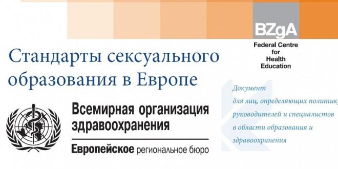 Европейское региональное бюро, ВОЗ, ФЦПСЗ, Стандарты сексуального образования в Европе, Документ для лиц, определяющих политику, руководителей и специалистов в области образование, здравоохранение, секспросвет, школа, дети, законы, правила Евросоюз, сексология, психология, ювенальная юстиция, права детей, растление, гомосексуализм, толерантность, секс, извращения, педофилия, порнография