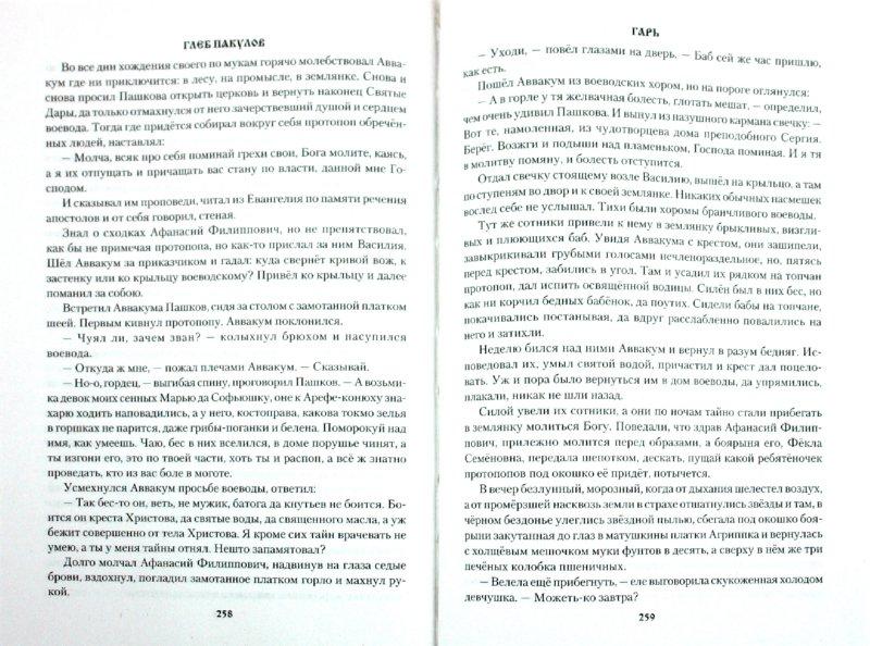 Сибириада, Алексей Стаоинов, книга, Глеб Пакулов, Гарь
