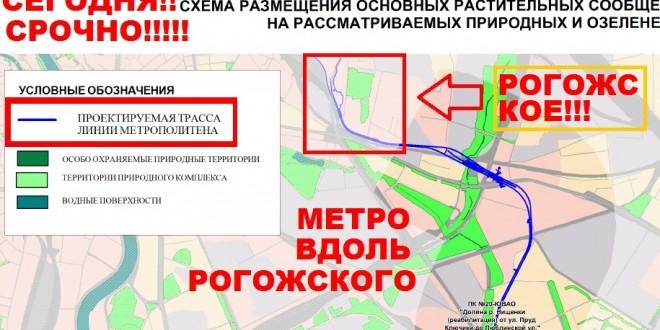 Metro-Rogozhskoe-2-head