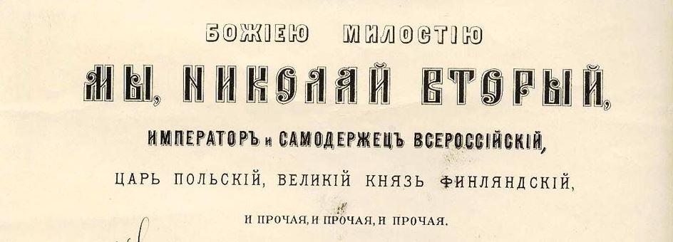 Nikolay-2-ukaz