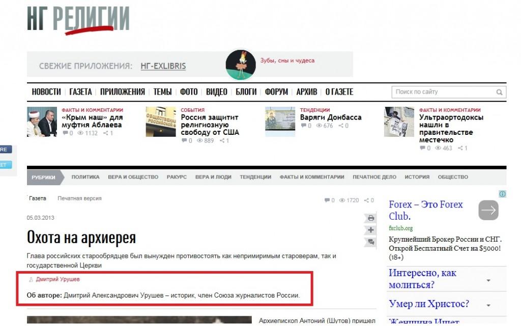 RUVERA-Urushev-article-NG