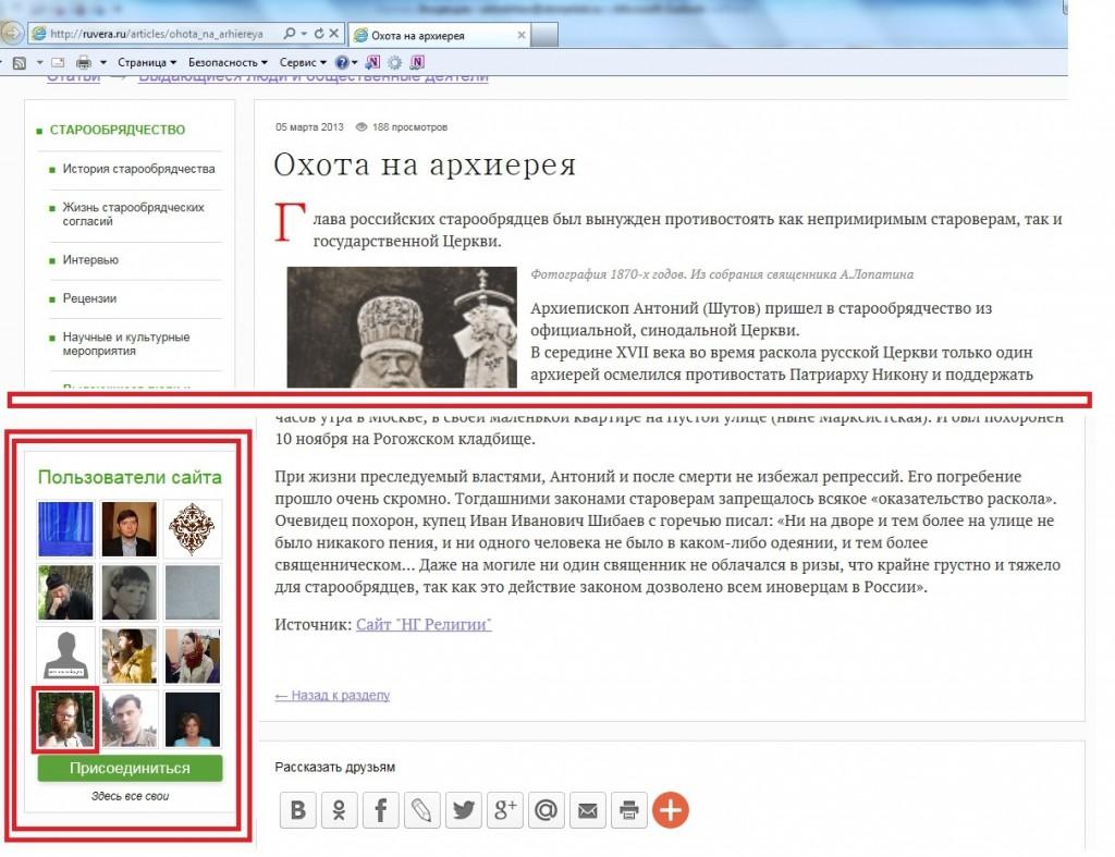 RUVERA-Urushev-article-stolen