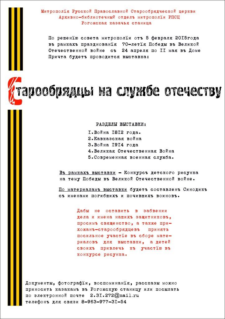 казаки, старообрядцы, Дом Причта, война, победа, ВОВ, оружие, синодик