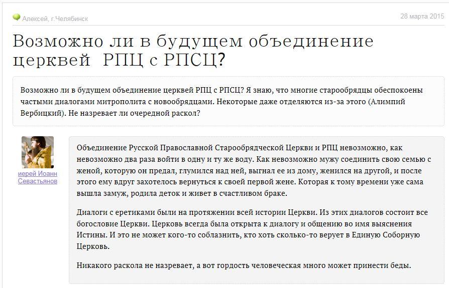 o.Ioann-Sevastianov-ob-edinenie-s-RPC
