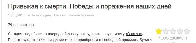 novorossiya-rating1
