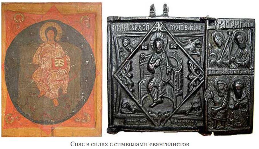 Спас в силах с символами евангелистов