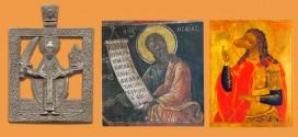Святой пророк Исаия, Никола чудотворец, священномученик Христофор