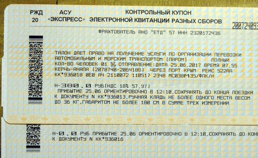 2017, Билеты в Крым, Симферополь, Керчь, Феодосия, РЖД, паром, авиа, авиабитеты, аэрофлот, добролет, цена, стоимость, Билеты в Крым на самолете из Москвы, билеты в Крым на поезде из Москвы цена, Крым отдых 2015 цены, на самолете из Москвы, Победа, Аэрофлот, Озон, 2015, купить, туда и обратно летом цены, на поезде через паром, Крым отдых 2015 цены, Крым отдых 2015 цены, Крым путь на родину, билеты за сорок дней, билеты в Крым на поезде из Москвы цена, туту ру, туту.ру, tutu.ru, tutu ru, билет на паром, билет с пересадкой, билет до Анапы, Билет до Новороссийска, билет на автобус, Мама Русская, Керчь, Курортное, Южный берег, Анапа, Коктебель, Судак, Феодосия
