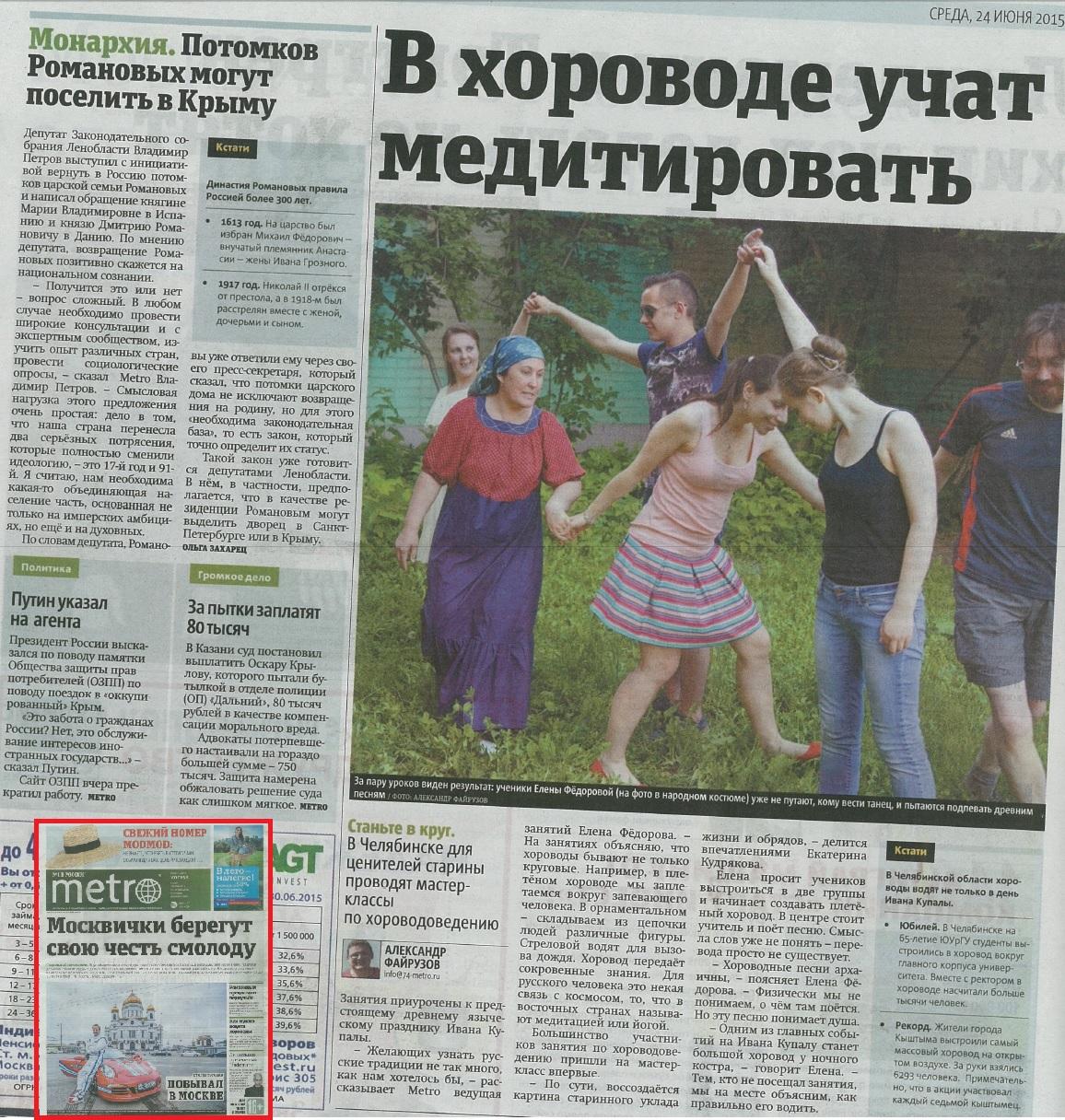 Metro_khorovod_24-june-2015