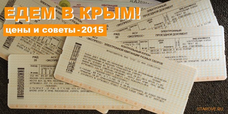 Билеты в Крым, Симферополь, Керчь, Феодосия, РЖД, паром, авиа, авиабитеты, аэрофлот, добролет, цена, стоимость, Билеты в Крым на самолете из Москвы, билеты в Крым на поезде из Москвы цена, Крым отдых 2015 цены, на самолете из Москвы, Победа, Аэрофлот, Озон, 2015, купить, туда и обратно летом цены, на поезде через паром, Крым отдых 2015 цены, Крым отдых 2015 цены, Крым путь на родину, билеты за сорок дней, билеты в Крым на поезде из Москвы цена, туту ру, туту.ру, tutu.ru, tutu ru, билет на паром, билет с пересадкой, билет до Анапы, Билет до Новороссийска, билет на автобус, Мама Русская, Керчь, Курортное, Южный берег, Анапа, Коктебель, Судак, Феодосия