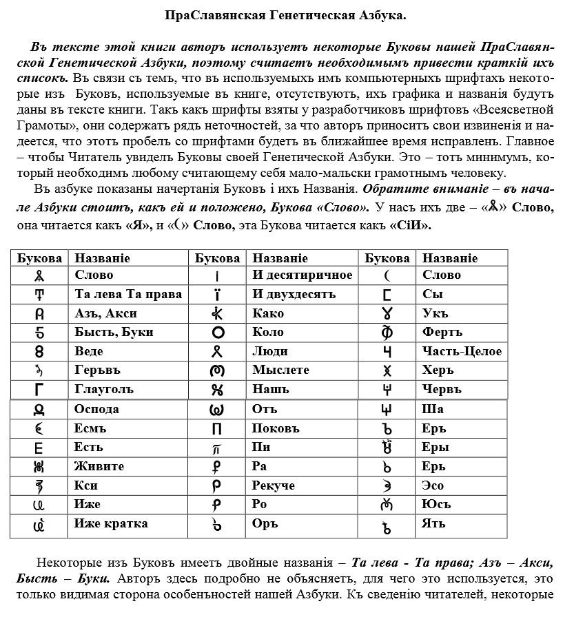 rodnovery-morozov-azbuka