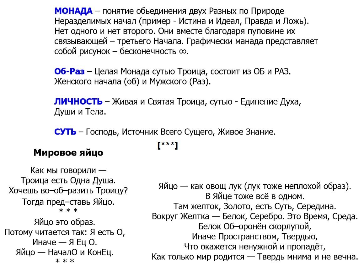 rodnovery-troitsa
