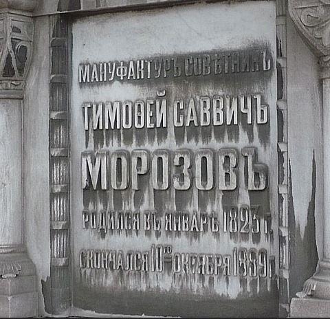 Рогожское, усыпальница Морозовых, Словьевых, кладбище, реконструкция, Москомнаследие, могила, памятник, склеп, захоронение