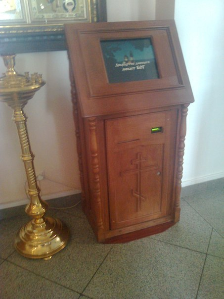 STAROVE.RU_Collection_RPC-bankomat-atm-church