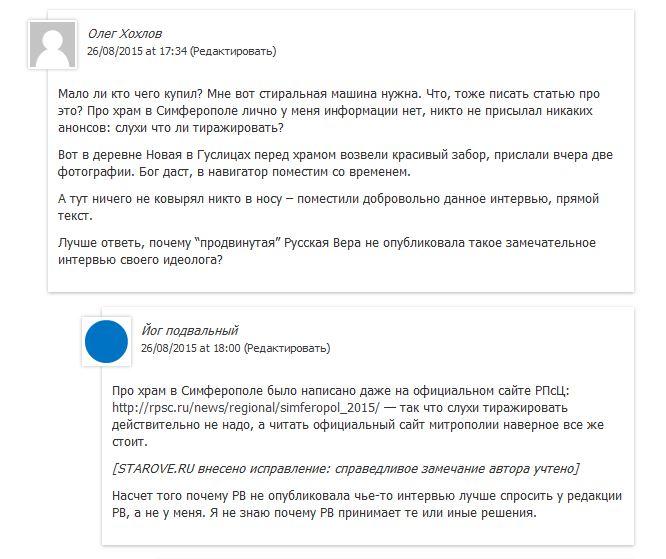 """""""ВОЗМУТИТЕЛЬНАЯ"""" правка комментария на STAROVE.RU"""