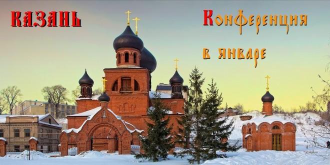 Казань, РПСЦ, о.Геннадий Четвергов, старообрядцы, митропоилит Корнилий, епископ Евфимий, святые