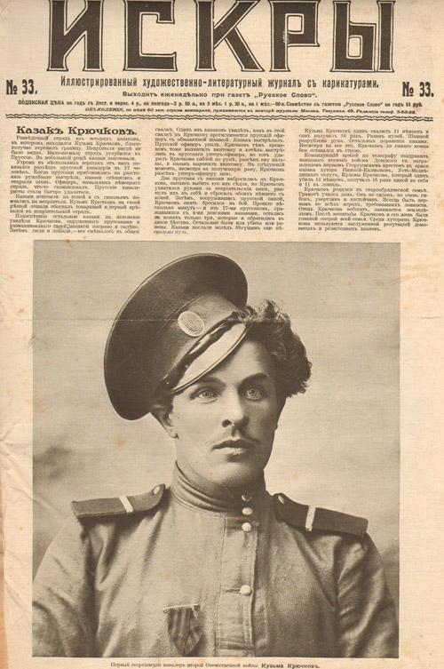 Казак-старообрядец Крючков. Первый и самый известный герой войны 1913 года