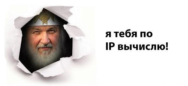 IP, слежка, патриарх Кирилл, безопасность, хакер, киберпространство