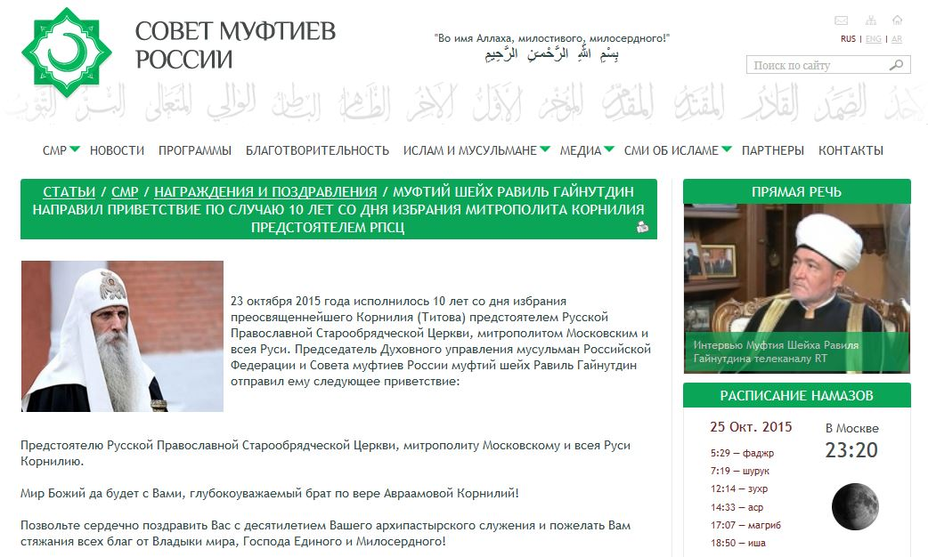 musulmane_rossii-pozdravlenie Mitropolita2