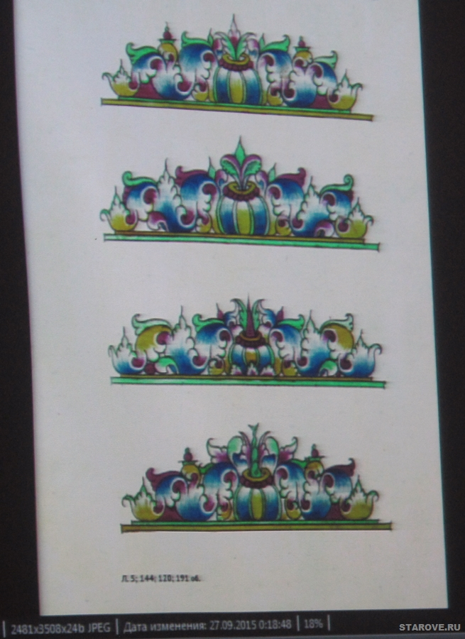 Каллиграфия, орнамент, Рукопись, Варвара Каширина, Илья Глазунов, искусство, книга, исследование, художник, буквица, заставки, оформление, устав, буквица, старообрядцы, поморцы, Гуслица, иконопись, орнамент старообрядческих рукописей купить Каширина