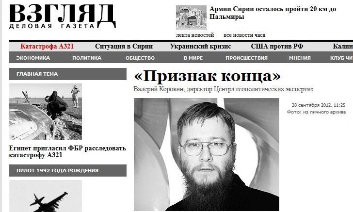 Валерий Коровин, директор Центра геополитических экспертиз