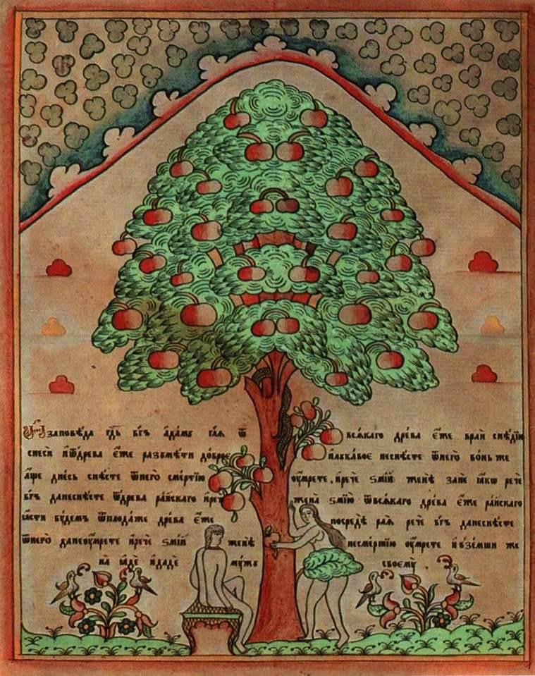 Адам и Ева у дерева Познания Добра и Зла