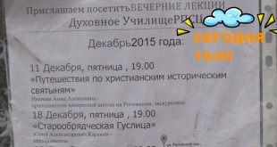 STAROVE.RU_voskr_school_MSDU_0228