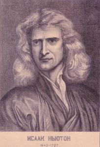 Гравюра 1940 г. с портрета художника Годфри Кнеллера, 1689
