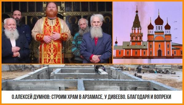 Arzamas-RPSC-Dumnov