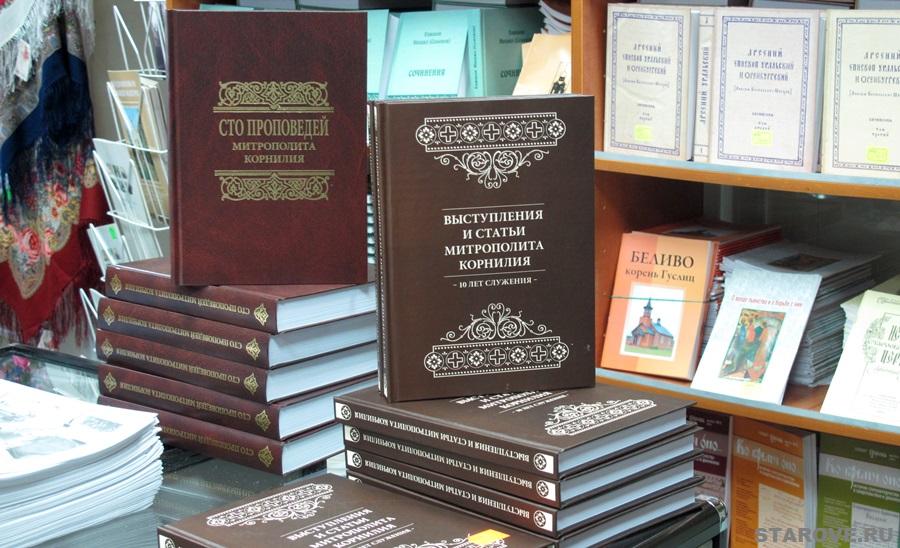 Митрополит Корнилий, проповеди, РПСЦ, богословие, неофиты, азы веры, православие, догматы, катихизис, издания, старообрядцы, старообрядчество, Выступления и статьи митрополита Корнилия