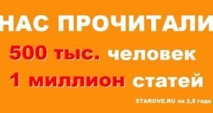 «Старообрядческая Мысль», STAROVE.RU, STAROVERU, староверу старове ру, РПСЦ, Олег Хохлов, статистика, Яндекс Метрика