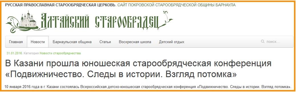 Сибирский Старообрядец, Казань, РПСЦ, старообрядцы, фестиваль, Интеллектуальная игра. Отвечает команда «Вифлеемская звезда»