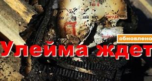 Пожар, трагедия, утрата, огонь, старообрядцы, Углич, Владимир Саяпин, монастырь, Улейма, фото, фотографии, игуменья, Ворсонофья, поездка, экскурсия, трудники, молитва, матушка, послушание, старообрядцы, староверы, иноки, древлеправославный монастырь