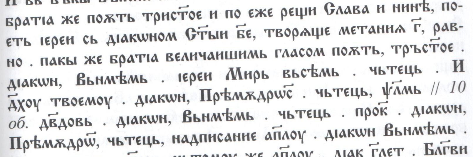 o.A.Pankrarov_edinoverie_ustav_comments-07