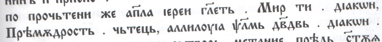o.A.Pankrarov_edinoverie_ustav_comments-10