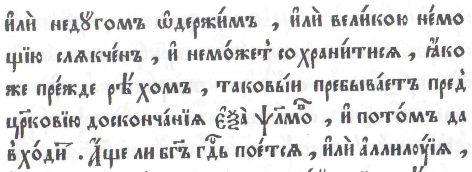 o.A.Pankrarov_edinoverie_ustav_comments-12