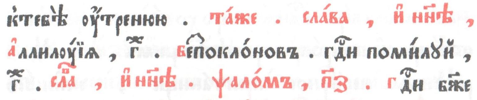 o.A.Pankrarov_edinoverie_ustav_comments-13