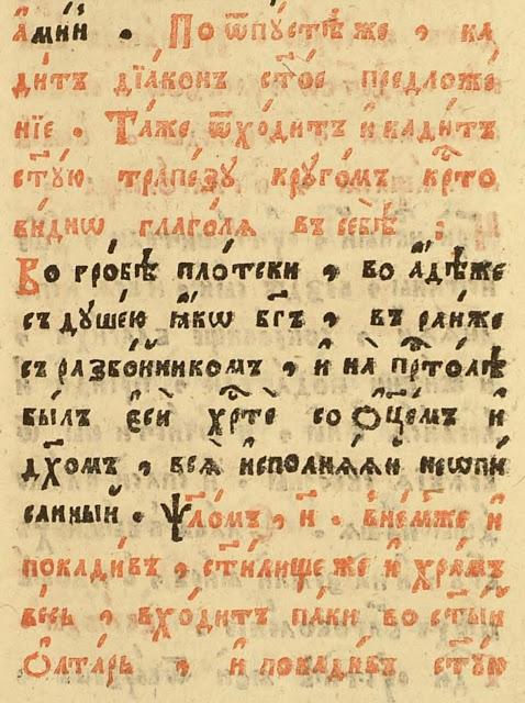 o.A.Pankrarov_edinoverie_ustav_comments-24
