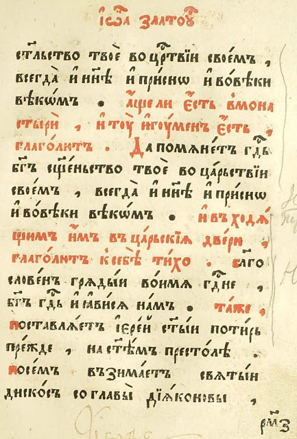 o.A.Pankrarov_edinoverie_ustav_comments-34