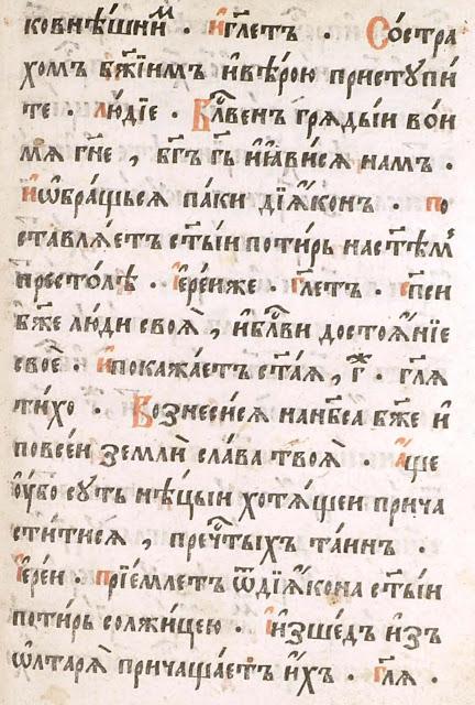 o.A.Pankrarov_edinoverie_ustav_comments-49