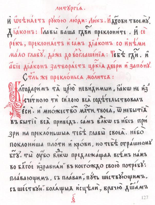 o.A.Pankrarov_edinoverie_ustav_comments-53