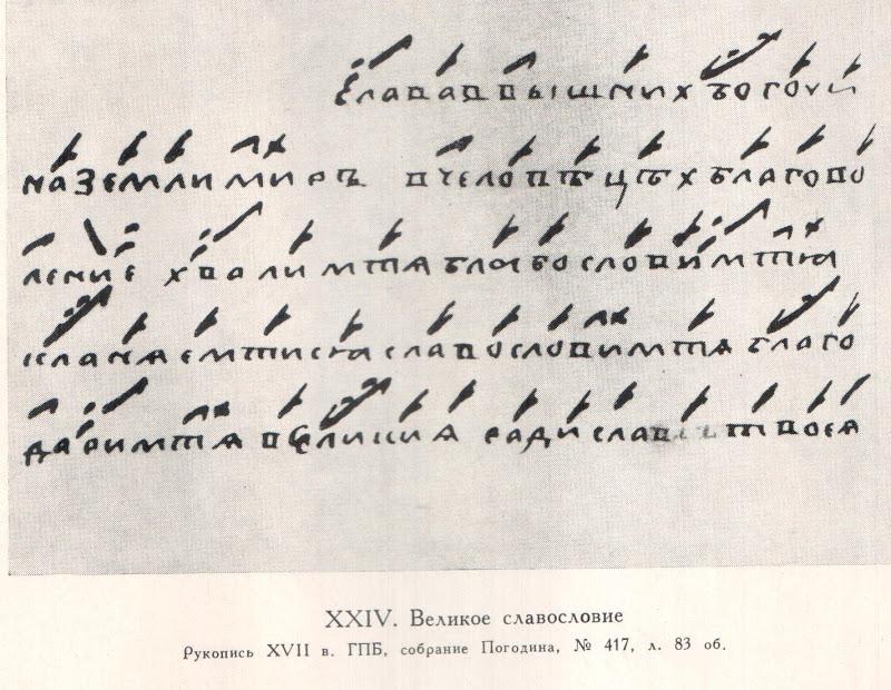 o.A.Pankrarov_edinoverie_ustav_comments-54