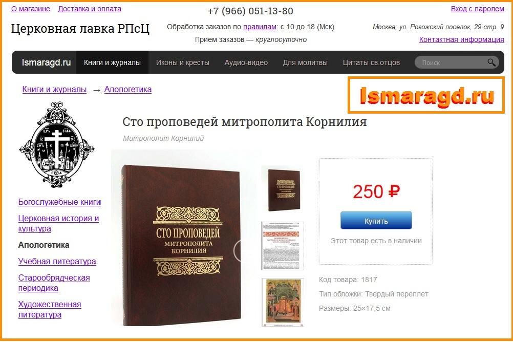 Исмарагд, РПСЦ, интернет-магазин, RPSC.RU, Ismaragd.ru, книжная лавка, Рогожская слобода