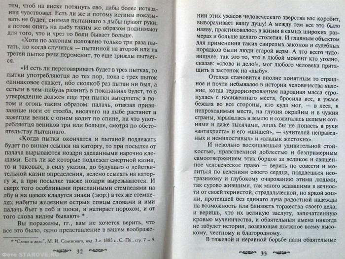 Ф.Е. Макаров, его смысл и значение