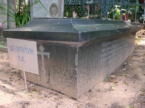 Шелапутин, РПСЦ