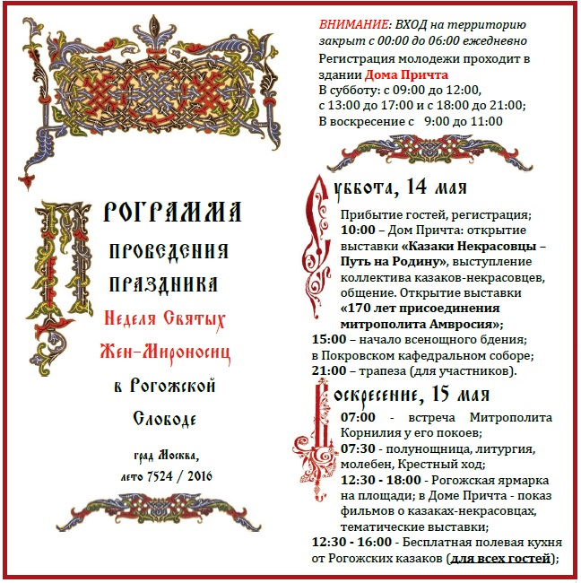 Рогожская Слобода, Пасха, праздник, Неделя Святых Жен-Мироносиц, Казаки, Рогожское, православный женский день, свобода веротерпимости, праздник, старообрядцы, РПСЦ, 8 марта, восьмое марта, радость, Рогожская слобода, староверы, старообрядцы, весна, богослужение, ярмарка, вечер духовных песнопений, русские люди, обычаи, торжества, Митрополит Корнилий