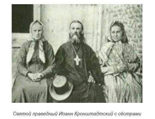 Ioann-Kronshtadtskiy-shlyapa