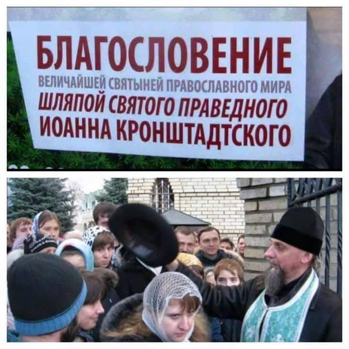 RPC-ioann-Kronshtadtskiy-hat-shlyapa
