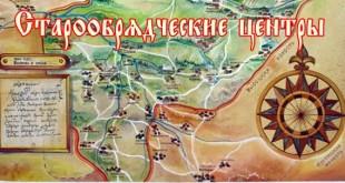 Филипповцы, Сергей Михайлов, музей, лекция, старообрядцы, лекторий