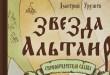 Звезда Альтаир, Дмитрий Урушев, книга, издание, сказка, рассказ, повесть, старообрядцы
